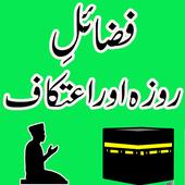 Roza aur Aitaikaf k Fazail icon