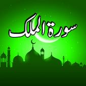 Surah Mulk Urdu Translation icon