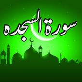 Surah Sajdah Urdu Translation icon