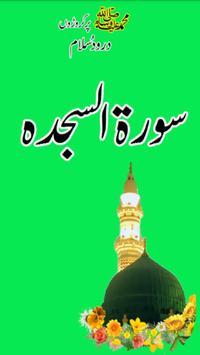 Surah Sajdah Urdu Translation poster