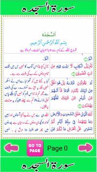 Surah Sajdah Urdu Translation apk screenshot