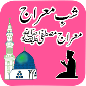 Shab e Meiraj Rajab fazilat icon
