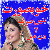 Beautician Course Urdu Makeup icon
