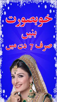 Beautician Course Urdu Makeup apk screenshot