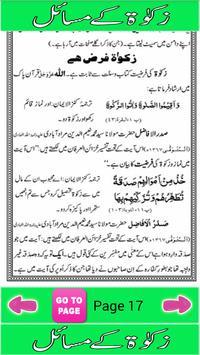 Zakat Kay Masail in Urdu apk screenshot