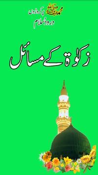 Zakat Kay Masail in Urdu poster