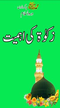 Zakat ki Ahmiyat in Urdu poster