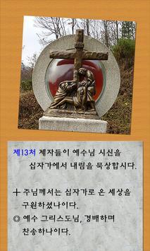 십자가의 길 배티 성지 신학교 천주교 성당 기도문 apk screenshot