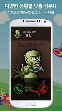 도깨비 콜 - 무서운전화, 유아교육 apk screenshot