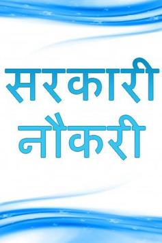 Sarkari Naukri, सरकारी नौकरी apk screenshot