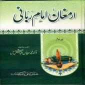 Armghan e Imam e Rabbani 2 icon