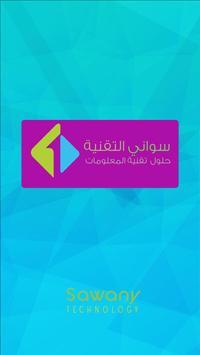 سواني التقنية poster