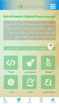 سواني التقنية apk screenshot