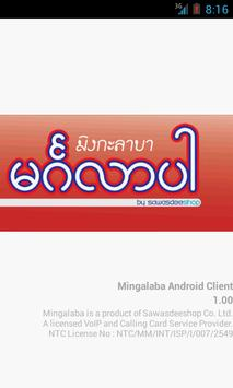 Mingalaba apk screenshot