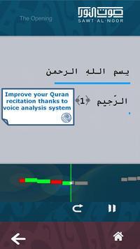 INTERACTIVE QURAN SAWT AL NOOR apk screenshot