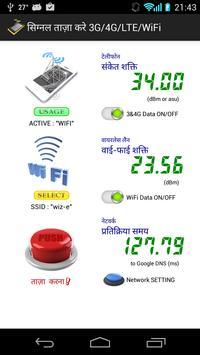 सिग्नल ताज़ा करे 3G/4G/WiFi poster