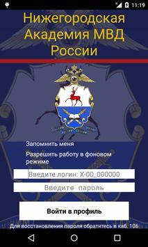 НА МВД России poster