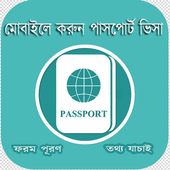 Passport Visa on Mobile in BD icon