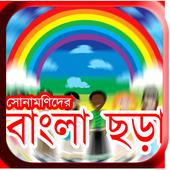 Sonamonider Bangla Chora in BD icon