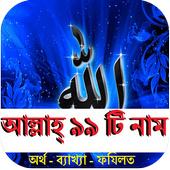 Allah Holy 99 Name icon