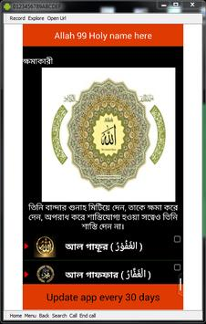Allah Holy 99 Name apk screenshot