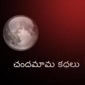 Chandamama Kadhalu icon