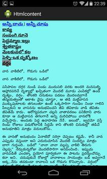 Chandamama Kadhalu apk screenshot