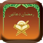 Daily Ramadan Duas icon