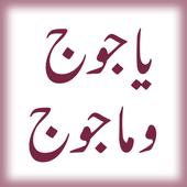 Fitna Yajooj Majooj (URDU) icon