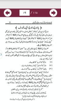 Fitna Yajooj Majooj (URDU) apk screenshot