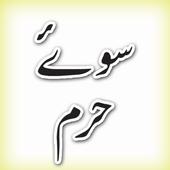 Sooye Haram (URDU) icon
