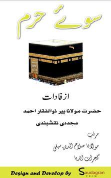 Sooye Haram (URDU) poster