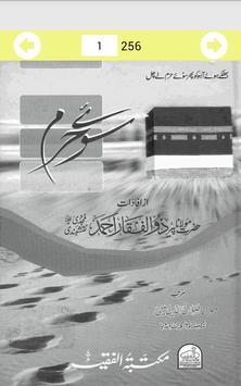 Sooye Haram (URDU) apk screenshot