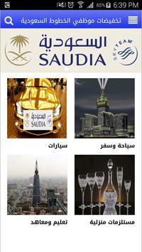 تخفيضات موظفي الخطوط السعودية apk screenshot