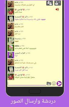 دردشه السعودية❤ apk screenshot