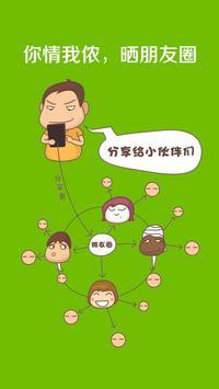 如意宝电话 poster