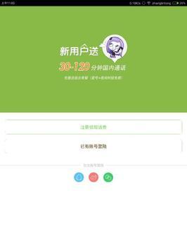 如意宝电话 apk screenshot
