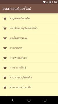 สวดมนต์ ออนไลน์ apk screenshot