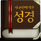 내 손안의 작은성경-쉬운 성경 공부 icon