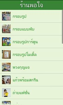 ร้านพอใจ กรอบรูป apk screenshot