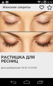 Женские секреты apk screenshot