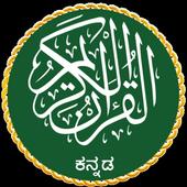 ಪವಿತ್ರ ಕುರ್ ಆನ್ Pavitra Qur'an icon