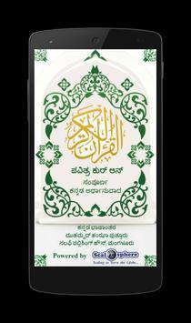 ಪವಿತ್ರ ಕುರ್ ಆನ್ Pavitra Qur'an poster