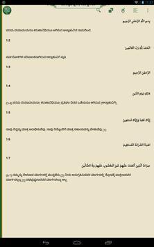 ಪವಿತ್ರ ಕುರ್ ಆನ್ Pavitra Qur'an apk screenshot
