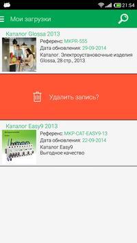 SE eCatalog apk screenshot