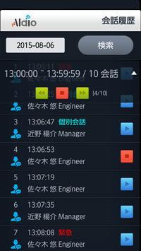 Aldio IP Radio Transceiver apk screenshot