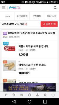 아쿠아선샤인 모바일 - 러브라이버를 위한 복합 앱 apk screenshot