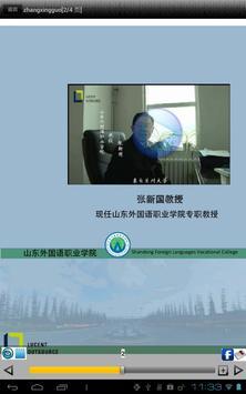 SFLVC apk screenshot