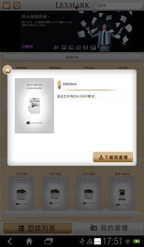 利盟數位e學院 apk screenshot