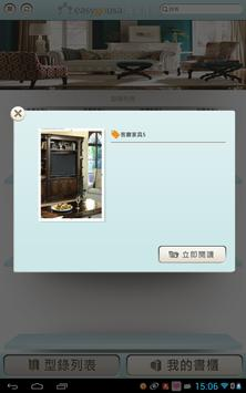 EasyGoUSA 逸室佳居 apk screenshot